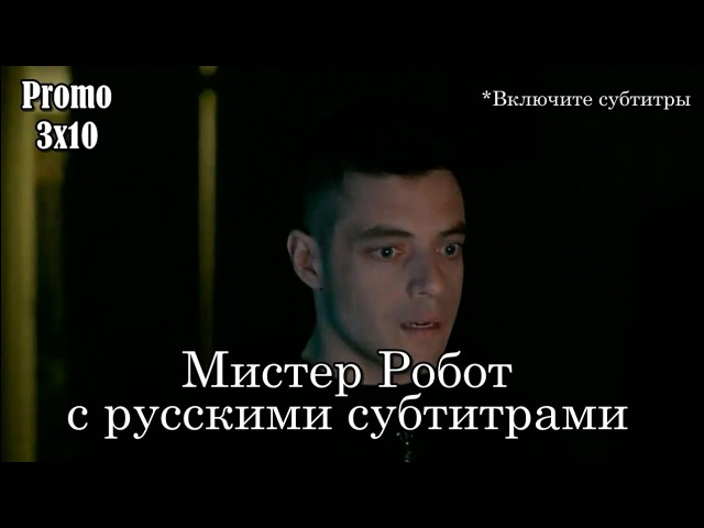 Мистер Робот 3 сезон 10 серия - Промо с русскими субтитрами Mr Robot 3x10 Promo