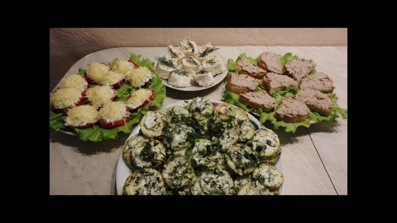 Простые и вкусные закуски/ 4 рецепта ЛЮБИМЫХ ЗАКУСОК » Freewka.com - Смотреть онлайн в хорощем качестве