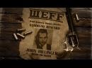 ШЕFF John Dillinger