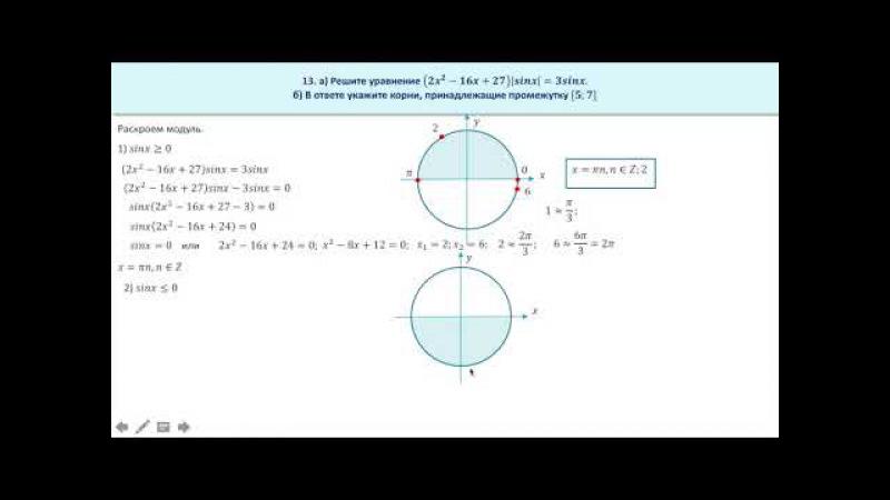 Решение тригонометрического уравнения с модулем. Задание 13