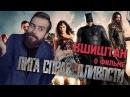 Кшиштан о фильме ЛИГА СПРАВЕДЛИВОСТИ