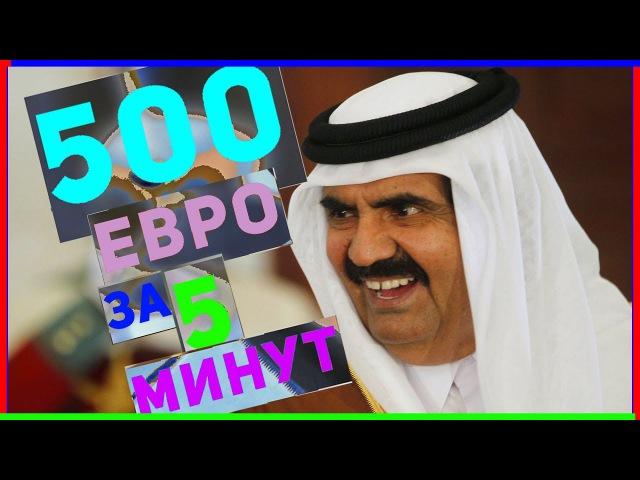 500 ЕВРО ЗА 5 МИНУТ|ШОК