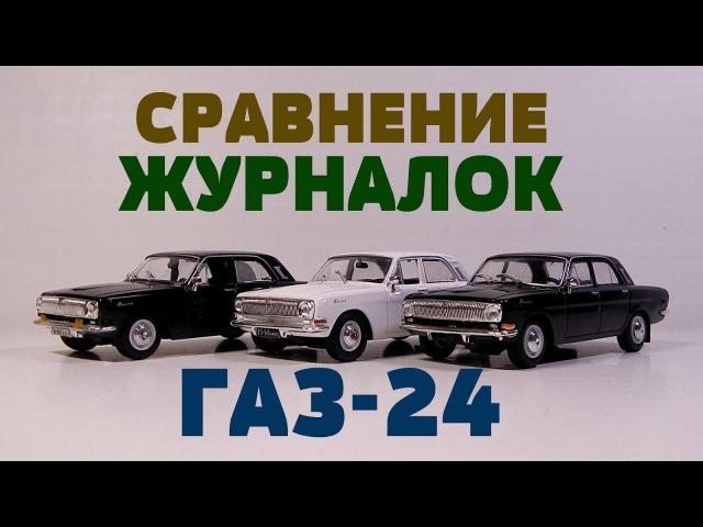 ГАЗ-24 Волга Авто Легенды СССР и Kultowe Auta PRL-u (Сравнение)