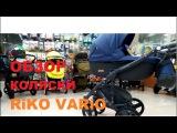 Купить коляску RIKO VARIO (Рико Варио) А-бренда. Брать однозначно!