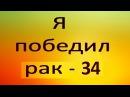 ДЕТОКСИКАЦИЯ КЛИЗМЫ Видео №34