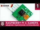 Raspberry Pi 3: Камера ( 1) – введение, подключение, базовые утилиты, библиотека PiCamera