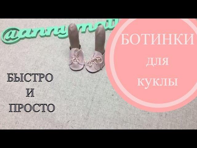 Ботинки для куклы. быстро и просто. Мастер класс » Freewka.com - Смотреть онлайн в хорощем качестве