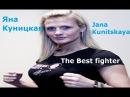 Лучший боец Яна Куницкая Подборка лучших моментов боев The Best fighter Jana Kunitskay