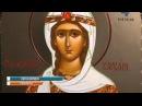 Православні та греко католики відзначають день пам'яті святої великомучениці В