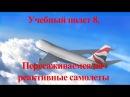 Учебный полет 8. Пересаживаемся на реактивные самолеты Ӏ Microsoft Flight Simulator X 8