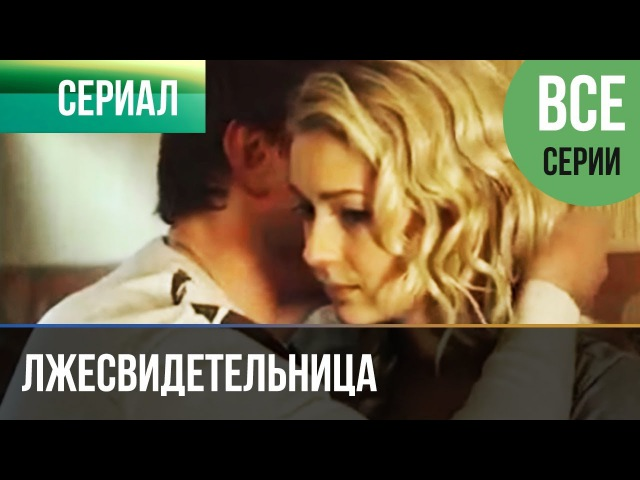 Лжесвидетельница (все серии) 2011 - Мелодрама [vk.com/ruskinofilms]