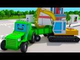 Мультфильмы для детей Экскаватор и Трактор в Городке - Лучший Сборник! 3D Видео дл...