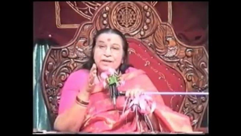 отрывок из лекции Шри Матаджи на Пудже Деви 1995 г