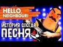 HELLO NEIGHBOR В ПЕСНЕ ЗА 3 МИНУТЫ - ИСТОРИЯ СОСЕДА - ПЕСНЯ ПРИВЕТ СОСЕД Hello Neighbor Story Song