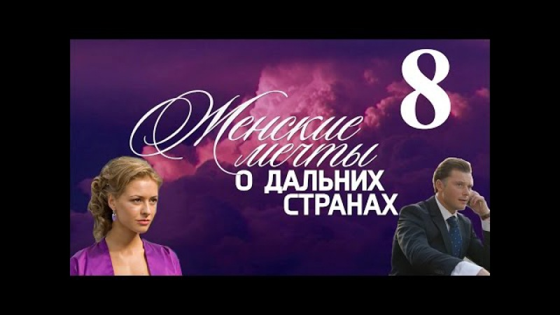 Женские мечты о дальних странах - серия 8 (2010)
