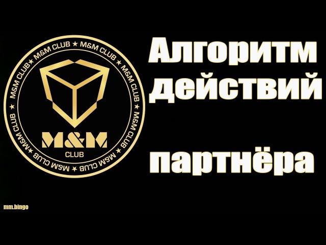 MM CLUB Алгоритм действий партнёра