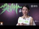 [Đêm hội Iqiyi 2018] Triệu Lệ Dĩnh nhận phỏng vấn sau khi chương trình kết thúc