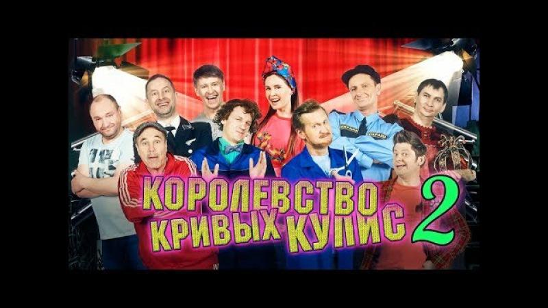 Королевство кривых кулис. 2 часть - Уральские Пельмени (2017)