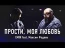 EMIN Прости моя любовь ft Максим Фадеев Official video