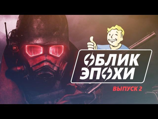 Fallout, культурный контекст, отсылки и анализ игры | Облик Эпохи | Выпуск 2