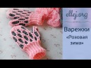 Вязаные рукавицы крючком для девочки • Варежки Розовая зима • Мастер-класс по в...