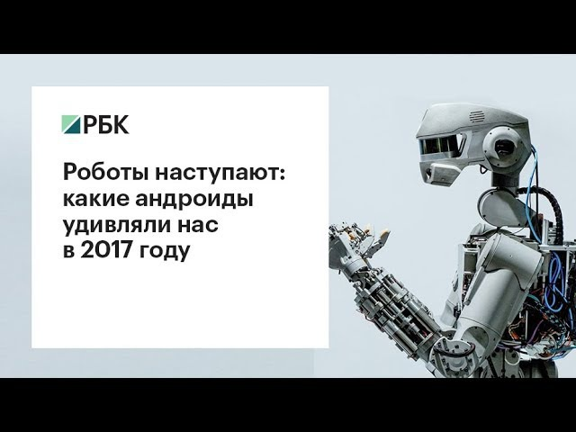 Роботы наступают: какие андроиды удивляли нас в 2017 году