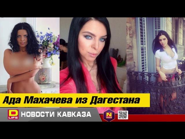 Кто такая Ада Махачева? Красотка из Дагестана АДА МАХАЧЕВА стала «Королевой Кир ...