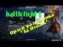 Battlefield 1 Орден разведчика За Отвагу