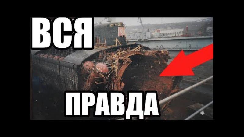 Гибель подводной лодки К-141 «Курск»: вся Правда