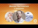 Михаил Сватковский о вакцинах