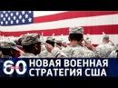 60 минут. НА ГРАНИ ТРЕТЬЕЙ МИРОВОЙ что включает новая стратегия США От 19.01.18