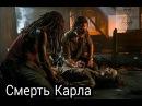 Ходячие Мертвецы 8 сезон 9 серия Смерть Карла.Прощание с Карлом