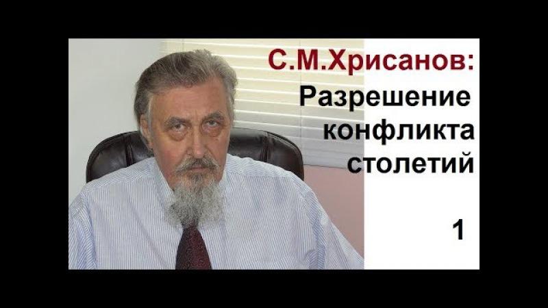 Сергей Хрисанов. Разрешение конфликта столетий 1