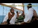 Возвращение на Остров Сокровищ 6 видео пираты для детей Воронье гнездо