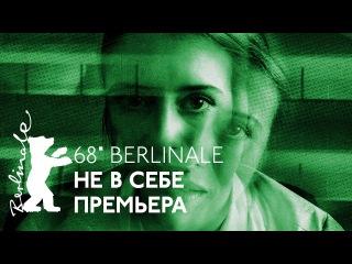 Берлинале-2018: «Не в себе» — премьера фильма, полностью снятого на айфон