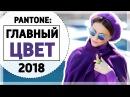 PANTONE ГЛАВНЫЙ ЦВЕТ 2018 УЛЬТРАФИОЛЕТ 10 ПРИМЕРОВ ОБРАЗОВ КАК СОЧЕТАТЬ