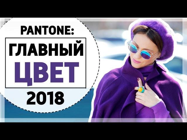 PANTONE: ГЛАВНЫЙ ЦВЕТ 2018 - УЛЬТРАФИОЛЕТ | 10 ПРИМЕРОВ-ОБРАЗОВ КАК СОЧЕТАТЬ