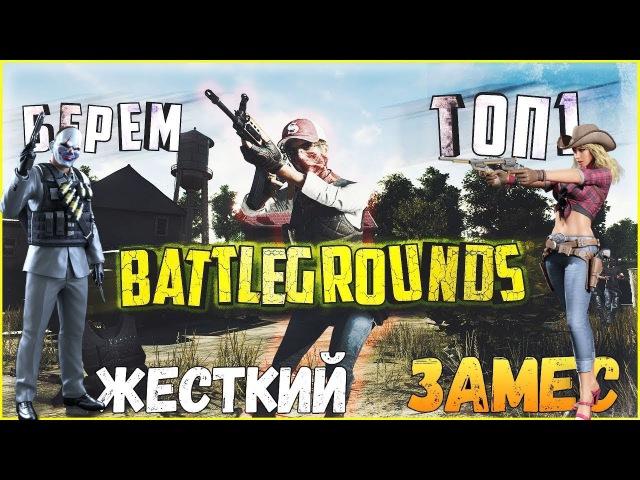 Playerunknown's battlegrounds PUBG: ➤ БАТЯ ПОКАЖЕТ КТО ЗДЕСЬ ГЛАВНЫЙ ➤ IZI TOP 1