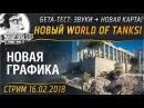 НОВАЯ КАРТА ШТИЛЬ МУЗЫКА и АНГАР БЕТА ТЕСТА WORLD OF TANKS 1 0