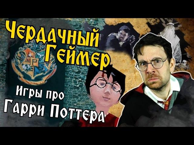 Чердачный Геймер - Игры про Гарри Поттера (RUS VO)