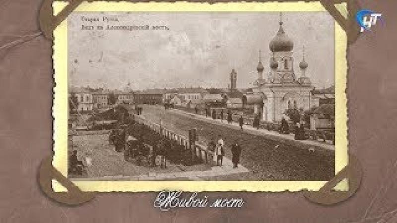 Новгородский фотоальбом. Живой мост