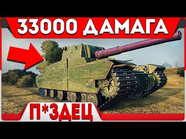 РАК-ЧИТЕР СОШЕЛ С УМА И НАТАНКОВАЛ 33000 ДАМАГА!! АБСОЛЮТНЫЙ РЕКОРД ИГРЫ!!