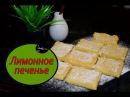 Нежное лимонное печенье с ярким цитрусовым вкусом! Легко и просто!