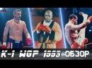 К-1 World GP 1993 - ОБЗОР ПЕРВОГО ГРАН ПРИ К-1 В ИСТОРИИ! Eng Sub
