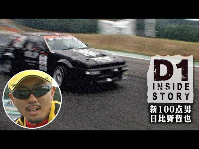 Video Option VOL.187 — D1GP 2009 Rd.5 at Ebisu Circuit: Tetsuya Hibino Inside Story.