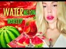 Арбузный макияж рецепт секретного смузи/Watermelon makeup tutorial