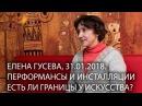 Перформансы и инсталляции Лекция Елены Гусевой 31 01 18 НОУ ПЛИНИЙ СТАРШИЙ