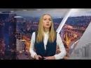"""Программа """"Главные новости"""" на 8 канале за 14.02.2018 - Часть 1"""
