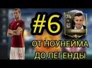От НОУНЕЙМА До ЛЕГЕНДЫ 6 FIFA MOBILE 18