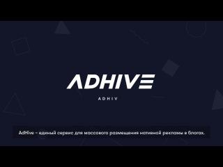 AdHive - международная платформа для создания нативной рекламы